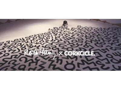 セレブも手にするドリンクウェアブランド「CORKCICLE.」が、バスキアに続くコラボコレクション第二弾、ポップアートを代表する「キースヘリング」とコラボした。