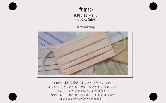日本製高品質スパンレースカラー不織布ブランド#mask初のPOPUPストアを開催