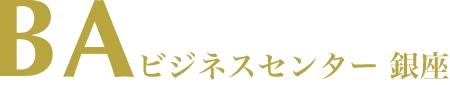 貸会議室『BAビジネスセンター銀座』がオープン