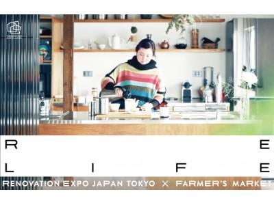 「RE LIFE」リノベーション・エキスポ・ジャパンTOKYO × 青山ファーマーズマーケット|暮らしの新しい価値観を提案する2つの人気イベントが共同開催!
