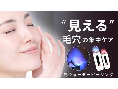 """""""見える衝撃""""毛穴汚れを可視化して集中ケアするエステ美顔器が応援購入サービス「Makuake」開始初日に3000%達成!"""