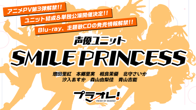 TVアニメ『プラオレ!~PRIDE OF ORANGE~』アニメPV第3弾解禁!声優7名のユニット「SMILE PRINCESS」活動開始、初の単独公演が開催決定!