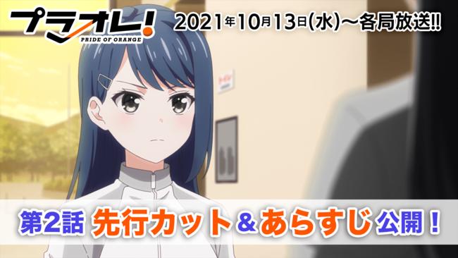 TVアニメ『プラオレ!~PRIDE OF ORANGE~』10月13日(水)放送の第2話先行カットとあらすじを解禁!