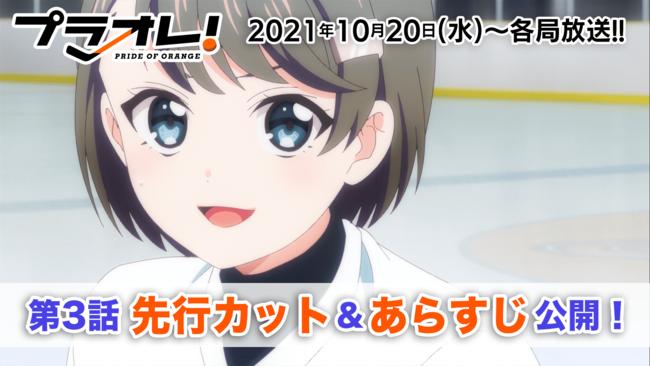 TVアニメ『プラオレ!~PRIDE OF ORANGE~』10月20日(水)放送の第3話先行カットとあらすじを解禁!