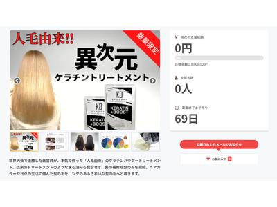 クラウドファンディングサイト「キャンプファイヤー」にて、KYOGOKUケラチンブースト+の特別販売が10月25日より開催されます!
