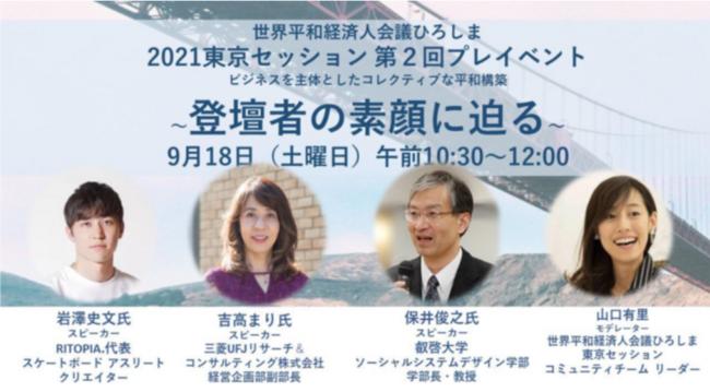『2021世界平和経済人会議ひろしま東京セッション』第二回プレイベント。『セッションの見どころと登壇者の素顔に迫る』9月18日( 土 )10時30分 オンライン 開催!