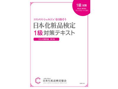 待望の電子書籍化!『日本化粧品検定対策テキスト』10月1日発売