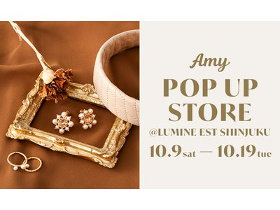 アクセサリーブランド「Amy(エイミー)」が初のポップアップストアをルミネエスト新宿店にて10月9日(土)より開催!