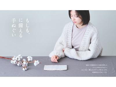 加藤小夏プロデュースアパレルブランド 『ForWe』より、防災手ぬぐいが9月24日(金)から受注販売開始。