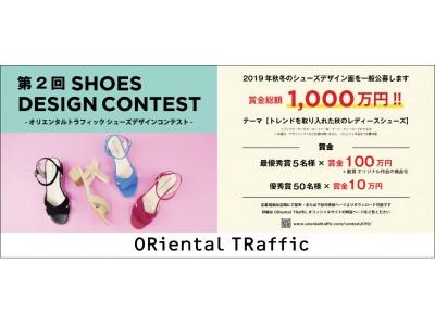 賞金総額1,000万円!自分のデザインした靴が商品化!昨年好評の『第2回ORiental TRafficシューズデザインコンテスト』が4月22日(月)より開催