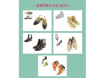 『ORiental TRaffic』第2 回シューズデザインコンテスト受賞作品決定!!