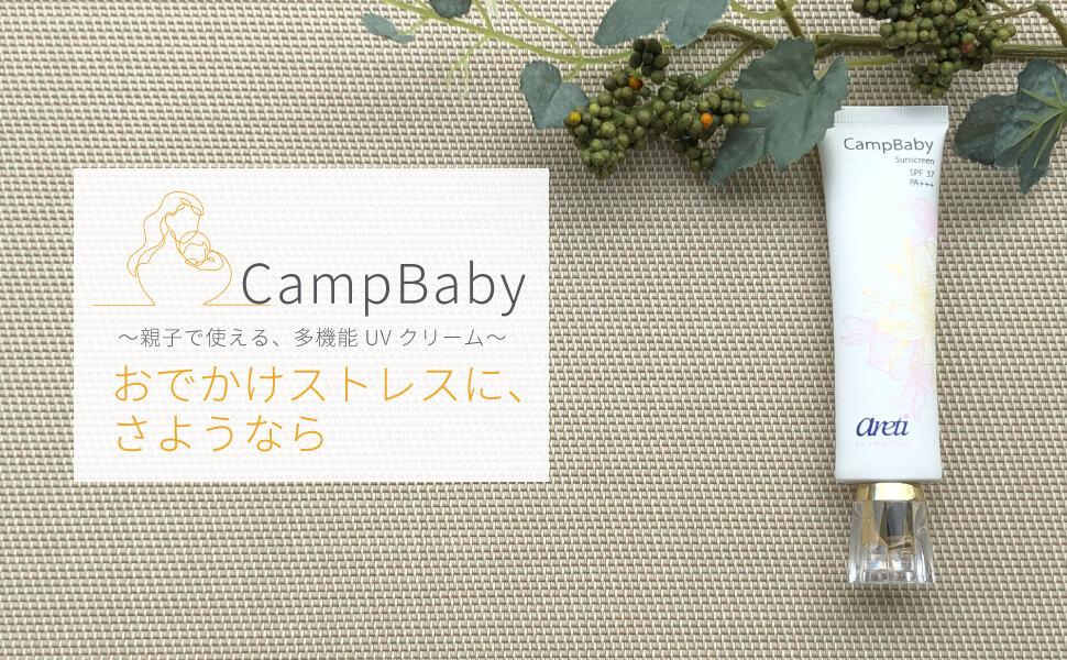 【ママと一緒にUVケア!】美容家電メーカーAreti.より夏の新商品として、多機能UVクリーム『CampBaby』の予約販売を開始いたしました
