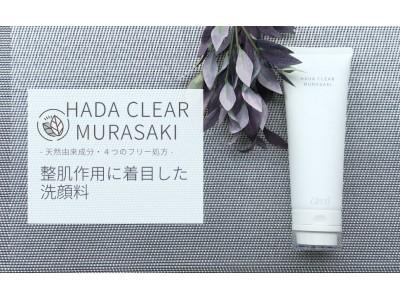 【withマスクの夏も、なめらか肌に】奈良時代から愛される、ムラサキ根エキスの整肌作用に着目した洗顔料『MURASAKI』を発売記念価格で販売