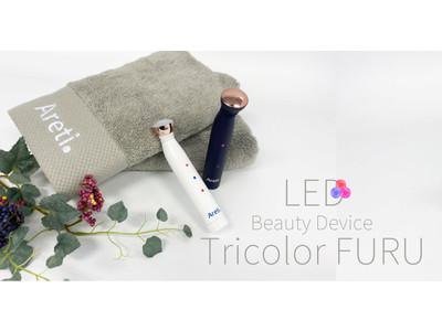 【秋のゆらぎ肌に】美容家電メーカーAreti.より秋の新商品として、可動式ヘッド搭載LED光美顔器『Tricolor FURU』の予約販売を開始