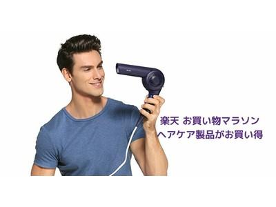 【楽天 お買い物マラソン】美髪を育てるドライヤーなど期間中にプライスダウン