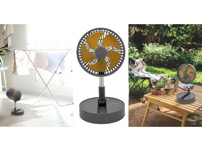 【リビングでもキャンプでも】コンパクトにたためるポータブル扇風機「どこでもファン」新発売