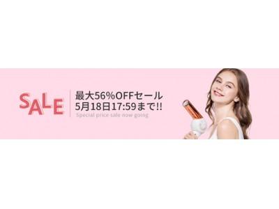 【美容もカップルで!】メンズも使える美容アイテムが最大56%OFF! 「Areti. の在宅美容応援 SUPER SALE」開催中