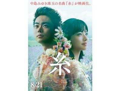 2020年8月の観たい映画No.1は『糸』8月公開の映画期待度ランキングTOP20発表《Filmarks調べ》