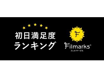第1位は『スパイダーマン:ホームカミング』映画初日満足度ランキング(8月第2週)Filmarks調べ