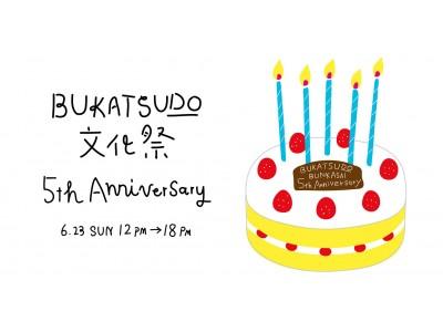 """""""大人の部活""""が生まれる街のシェアスペースBUKATSUDOが5周年!"""