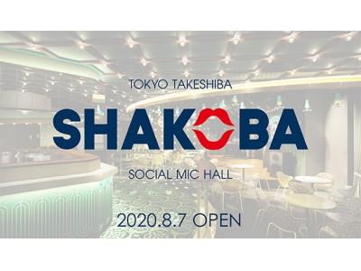 令和時代の新たなSHAKO(社交)をコンセプトとしたコミュニティスペース「SHAKOBA(シャコウバ)」アトレ竹芝に2020年8月ソフトオープン