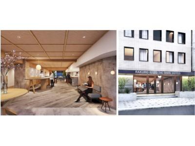 「RAKURO 京都-THE SHARE HOTELS-」今春オープン|2018年2月22日(木)予約開始