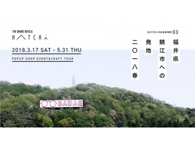 「福井県鯖江市への発地 2018春」開催|北陸新幹線延伸を先取り!新しい日本海側の観光を提案するディープな北陸ツーリズム