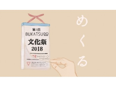 くらしを楽しむコンテンツが集まる一日!6月24日(日)横浜みなとみらいで「BUKATSUDO文化祭」を開催