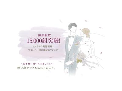 サンプルを見てから決められる結婚式記録ビデオ『想い出プラスMovie』撮影組数が15,000組突破!