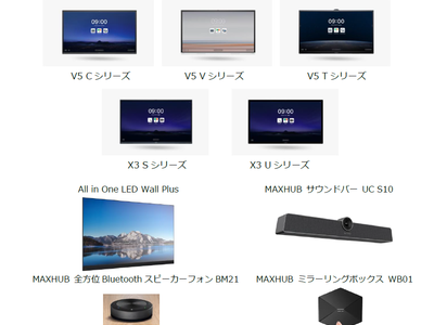 「MAXHUB」の日本国内導入社数が3000社を突破 サービス人材の認定制度を開始
