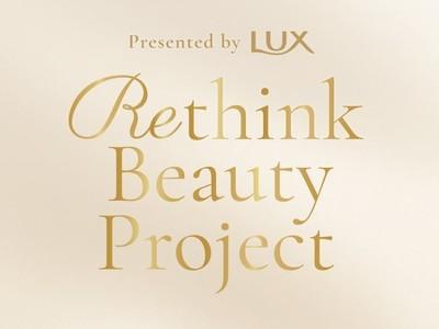 """ステレオタイプに縛られているのは世の中ではなく、自分自身だった 人々や美しさの多様性を縛るものについて みんなでRethinkするプロジェクト、""""Rethink Beauty Project"""" 始動"""