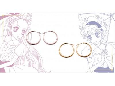 安野モヨコ『シュガシュガルーン』に登場するショコラとバニラおそろいの『フープピアス』新発売。同デザインのイヤリングも同時に4月25日~5月14日限定発売