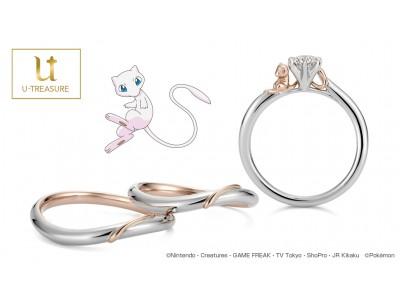 【ポケモン】ミュウの婚約指輪・結婚指輪 5月25日(金)新発売