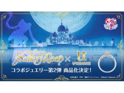 【美少女戦士セーラームーン × ユートレジャー】コラボジュエリー第2弾 商品化決定!