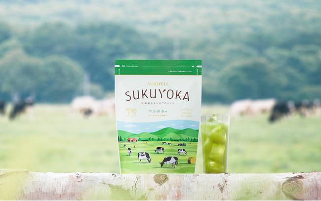 北海道の酪農家と共同開発したプロテイン「SUKUYOKA」が10月22日(金)より新発売