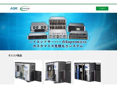Supermicro自動見積りシステムオープンのお知らせ