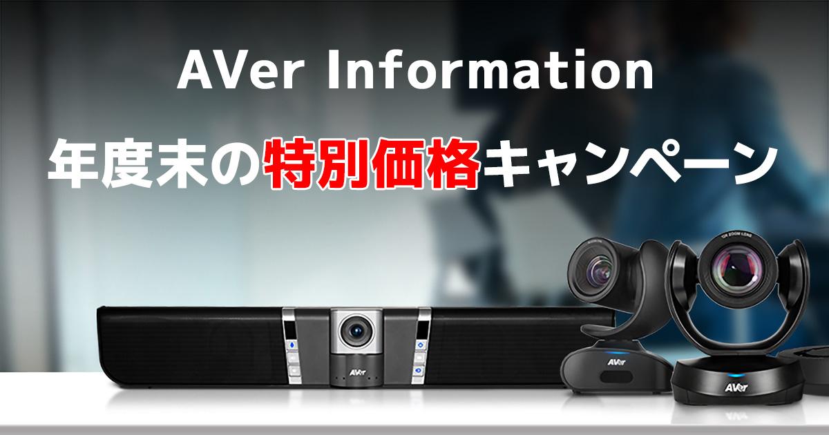 テレワークでのWeb会議やオンライン授業に最適! AVer Information 年度末の特別価格キャンペーン開催のお知らせ