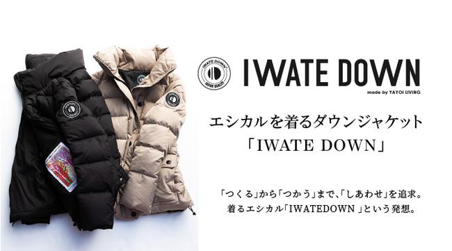エシカルを着るダウンジャケット「IWATEDOWN」MAKUAKEにてクラウドファンディング開始