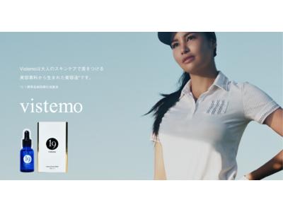 ヒト臍帯血細胞順化培養液50%の高配合の美容液『Vistemo』(ヴィステモ)誕生