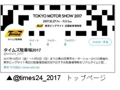 東京モーターショー開催期間限定でTwitter開設!会場周辺のタイムズ駐車場の混雑状況をツイート