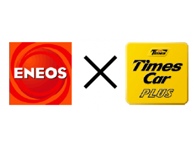 ENEOSとタイムズカープラスが連携サービスステーションがカーシェアリングの拠…