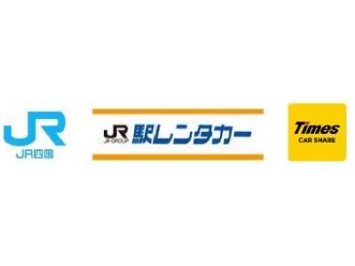 「JR四国レール&カーシェア」サービスを強化 四国初のカーシェア無人入会機を高松駅・松山駅構内に設置
