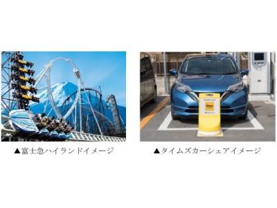 タイムズカーシェアで富士急ハイランドに行こう!