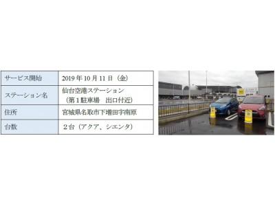 業界初!東北地方の空港駐車場にカーシェアリング配備 仙台空港駐車場にタイムズカーシェアを出店