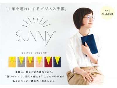 1年を晴れにする、働く女性向けビジネス手帳『SUNNY SCHEDULE BOOK』が9月発売!