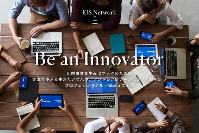 新規事業を生み出す人々に世界の最新情報・ノウハウと人脈構築機会を提供するプロフェッショナル・コミュニティ「EIS Network」がスタート