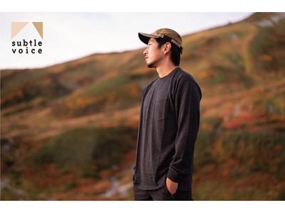 山を、自然を愛する日本発のブランド「subtle voice」から快適性、機能性、そしてサステイナビリティを追求した上質なアウトドアウェアを発売。