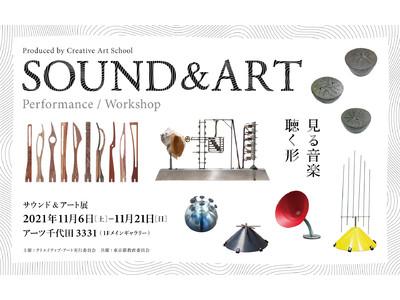 「サウンド&アート展-見る音楽、聴く形」開催決定!
