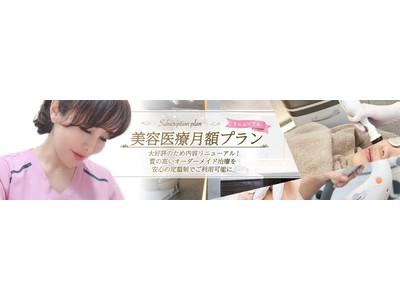 【サブスク×美容貯金】今泉スキンクリニックにて2021年9月29日より動画配信をスタート!-肌に悩む全ての女性に、定額で始める美容医療-