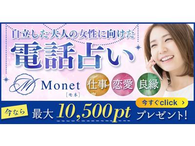 自立した大人の女性のための電話占いがコンセプトの[Monet-モネ-]がオープン!
